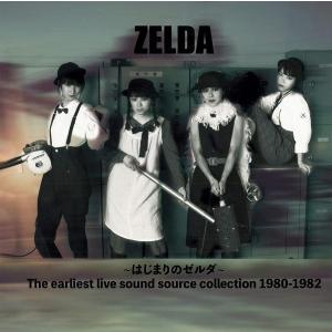 ZELDA(ゼルダ) / はじまりのゼルダ 最初期音源集1980-1982 2枚組 hoyhoy-records