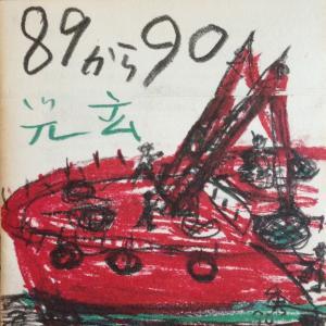 光玄 (こうげん)/ 89から90:男性SSW/アコギ|hoyhoy-records