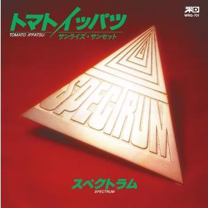 【7インチアナログ盤】スペクトラム/新田一郎   /  トマト・イッパツ/サンライズ・サンセット|hoyhoy-records