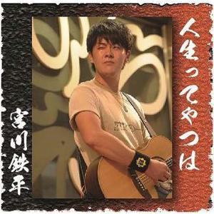 宮川鉄平 / 人生ってやつは / CD(MAXI SINGLE)|hoyhoy-records