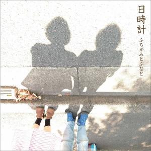 ふちがみとふなと/ 日時計 hoyhoy-records