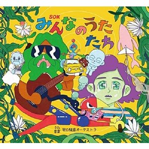 【CD】笹口騒音オーケストラ / みんなのうたたち|hoyhoy-records