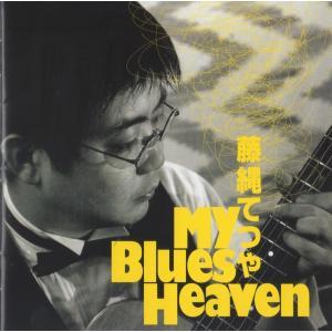 藤縄てつや / My Blues Heaven hoyhoy-records