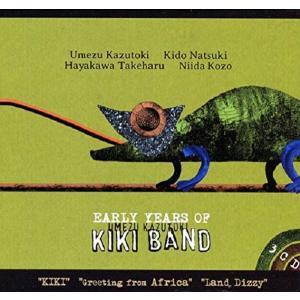 梅津和時 KIKI BAND  / アーリーイヤーズ・オブ 梅津和時 hoyhoy-records