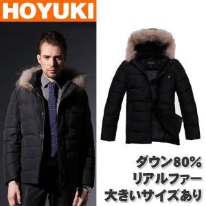 ●あすつく●メンズダウンコート秋冬用★高級ダウン80%★フード付き、リアルファー付き、ジャンバー、ブルゾン、ビジネス風、大きいサイズあり|hoyuki