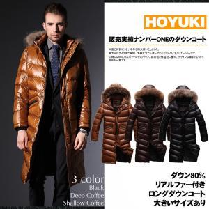 ●あすつく●メンズロングダウンコート秋冬用★高級ダウン80%使用、防風、防寒★フード付き、リアルファー付き、ビジネス風、大きいサイズあり|hoyuki