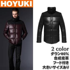 ●あすつく●メンズダウンコート秋冬用★高級ダウン80%使用、合成皮革、防風、防寒★ダウンコート、ジャンバー、フード付き、ブルゾン、大きいサイズあり|hoyuki