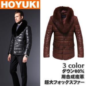 ●あすつく●メンズダウンコート秋冬用合成皮革★高級ダウン80%★超大フォックスファー付き、ビジネス風、大きいサイズあり|hoyuki
