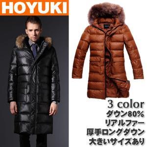 ●あすつく●メンズロングダウンコート秋冬用★高級ダウン80%★フード付き、超大リアルファー付き、ダウンコート、ビジネス風、大きいサイズあり|hoyuki