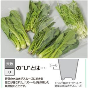 OPPボードン袋【ホリックス】生き生きパック #20 三角野菜袋ロング-4号 280/120x380...