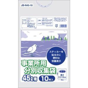 ゴミ袋45L10枚入り 80個パック 東京都容器表示ポリ袋45L 半透明業務用ゴミ袋