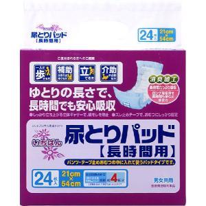 エルモアいちばん尿とりパッド長時間用 24枚 1パック /カミ商事大人用紙オムツ/パッド型|hp100