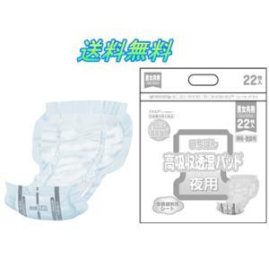エルモアいちばん高吸収透湿パッド22枚× 4パック /カミ商事大人用紙オムツ/パッド型|hp100