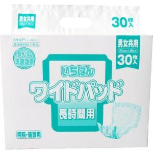 エルモアいちばんワイドパッド30枚 ×8パック /カミ商事大人用紙オムツ|hp100