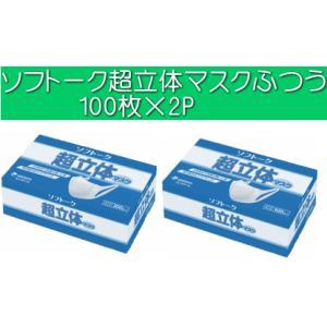 ソフトーク超立体マスクふつう100枚 2パックセット(ユニチャーム業務用マスク/使い捨て衛生マスク) hp100