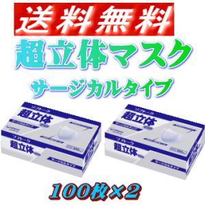 ソフトーク超立体マスクふつう100枚サージカルタイプ 2パックセット(ユニチャーム業務用マスク/使い捨て衛生マスク) hp100