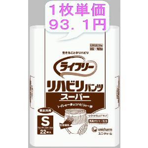 ライフリーリハビリパンツスーパーS22枚 1パック /ユニ・チャーム大人用紙オムツ|hp100