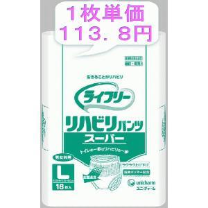 ライフリーリハビリパンツスーパーL18枚  1パック /ユニ・チャーム大人用紙オムツ|hp100