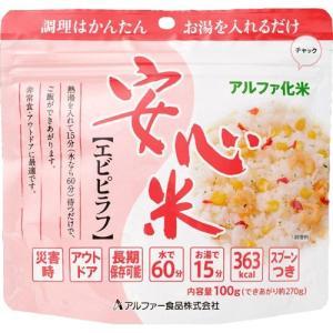 アルファー食品 安心米 エビピラフ 100g 非常食 保存食 アウトドア