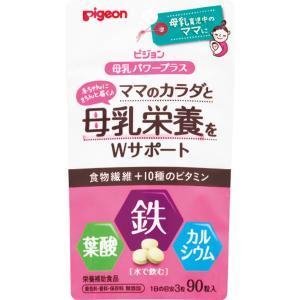 ピジョン 母乳パワープラス 錠剤 90粒入 マタニティ 産後 サプリ hpl39