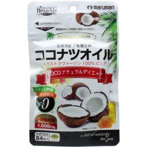ココナッツオイル ナチュラルダイエット 84粒入 hpl39