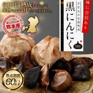 黒にんにく 1袋(75g)×4袋 合計300g 熊本県産にんにく使用 黒ニンニク 国産 九州産 熊本...