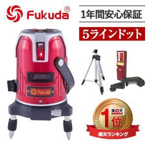 FUKUDA フクダ 5ライン ドット レーザー墨出し器 EK-451DP 三脚・受光器セット hrkfactory