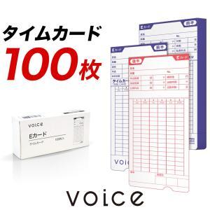 【送料無料】VOICE シンプル機能タイムレコーダー VT-1000専用タイムカード Eカード100...