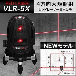 VOICE 5ライン レーザー墨出し器  VLR-5X メーカー1年保証 アフターメンテナンスも充実 4方向大矩照射モデル 墨出器レーザーレベル