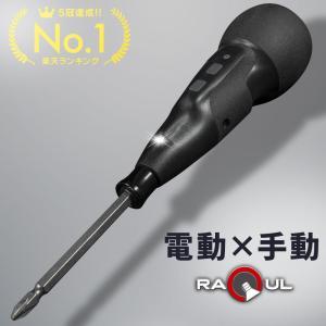 【今だけ!タイムセール中!!】VOICE 電動ドライバー VP-850D 高輝度LEDライト USB...
