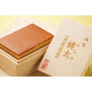 ●内容/カステラ0.5号(270g) ●木箱入 ●箱サイズ/16.3×12.2×7.5cm ●加工地...