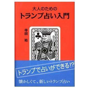 占い書籍/大人のためのトランプ占い入門 book17|hrtg