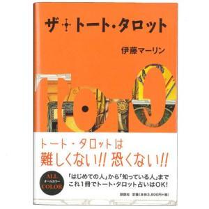 タロットカード書籍/ザ・トート・タロット|hrtg