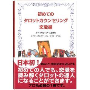 タロットカード書籍/初めてのタロットカウンセリング 恋愛編 hrtg