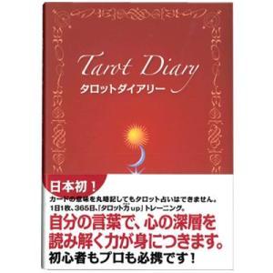 タロットカード書籍/タロットダイアリ― hrtg