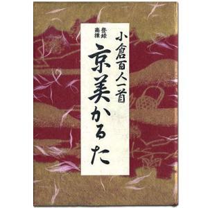 【日本の伝統の遊び】高級百人一首 京美かるた|hrtg