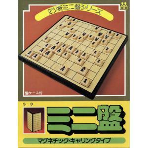 【2つ折りミニ盤シリーズ】マグネティック 将棋|hrtg