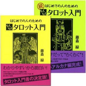 タロットカード書籍/はじめての人のためのらくらくタロット入門 2巻セット hrtg