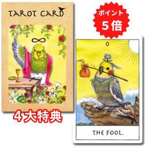 クリエイター、NORISAN(のりさん)による、全てのカードに可愛らしい鳥たちが描かれたタロットカー...