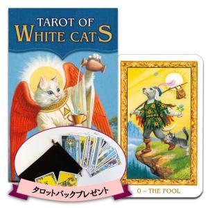 タロットカード ミニチュア・ホワイトキャッツ・タロット|hrtg