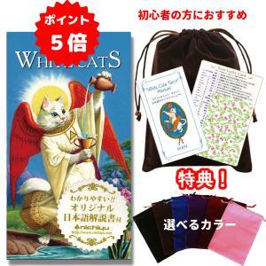 タロットカード ホワイトキャッツ・タロット 日本語オリジナルマニュアル付き|hrtg