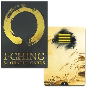 I-CHING ORACLE イーチング・オラクル|hrtg
