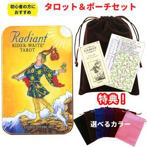 タロットカード ラディアント・ライダーウェイト・タロット(缶入り)|hrtg