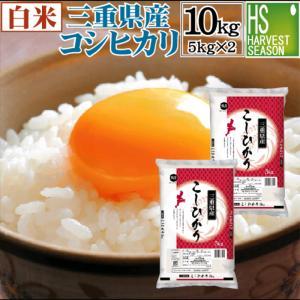 29年産 コシヒカリ 5kg×2 米 三重県産 精白米 白米...