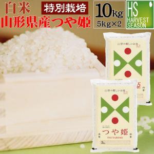5kg×2袋 つや姫 山形県産 精白米 白米 10kg 令和2年産 特別栽培米 送料無料|ハーベストシーズン