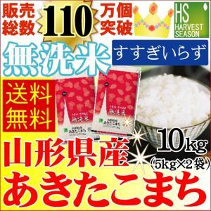 米 5kg×2袋 無洗米 お米 あきたこまち 山形県産 10...