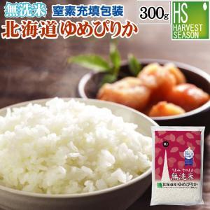 無洗米 北海道ゆめぴりか 2合(300g) 送料無料  (最...