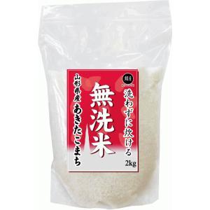 無洗米 2kg 山形県産 あきたこまち 29年産 送料無料