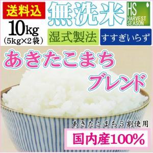 無洗米 あきたこまち ブレンド 5kg×2袋 10kg 送料...
