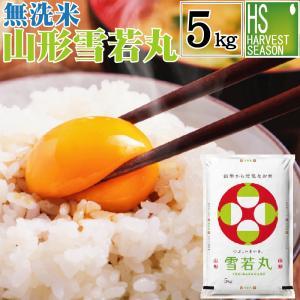 雪若丸 米 お米 5kg 無洗米 山形県産 令和元年産 送料無料  特A
